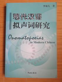 现代汉语拟声词研究