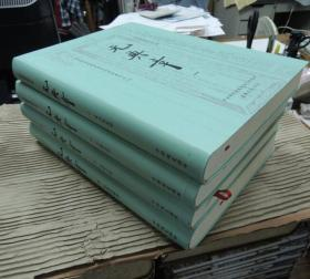 洪金富校订本元典章元典章(全四册)