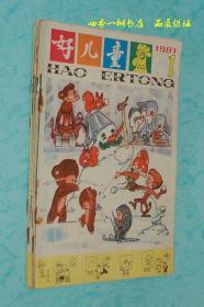 好儿童(1981年1-12期全年)