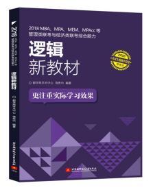 97875124237252018MBA.MPA.MEM.MPAcc等管理类联考与经济类联考综合能力逻辑新教材-精编版