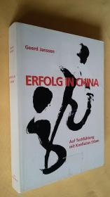 ERFOLG IN CHINA BY Geerd Janssen