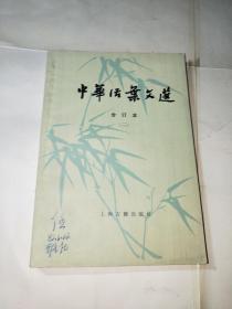 中华活页文选 合订本(三)