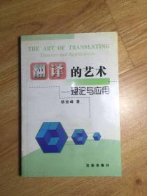 翻译的艺术   理论与应用