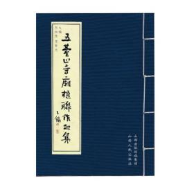 【正版新书】五台山寺庙楹联作品集