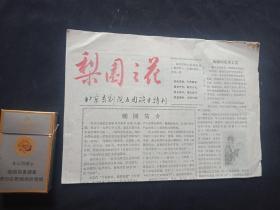 北京京剧院五团演出特刊---梨园之花