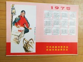 1975日历 (后面是写给上山下乡知识青年和带队干部同志们的一封信)