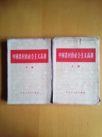 中国农村的社会主义高潮(上下册)