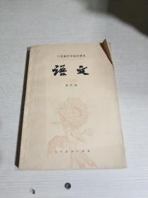 六年制中学高中课本 语文 第六册(一版一印)