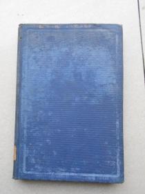 精装本 科学丛书《植物世界》波尼哀 著 民国20年初版 商务印书馆发行