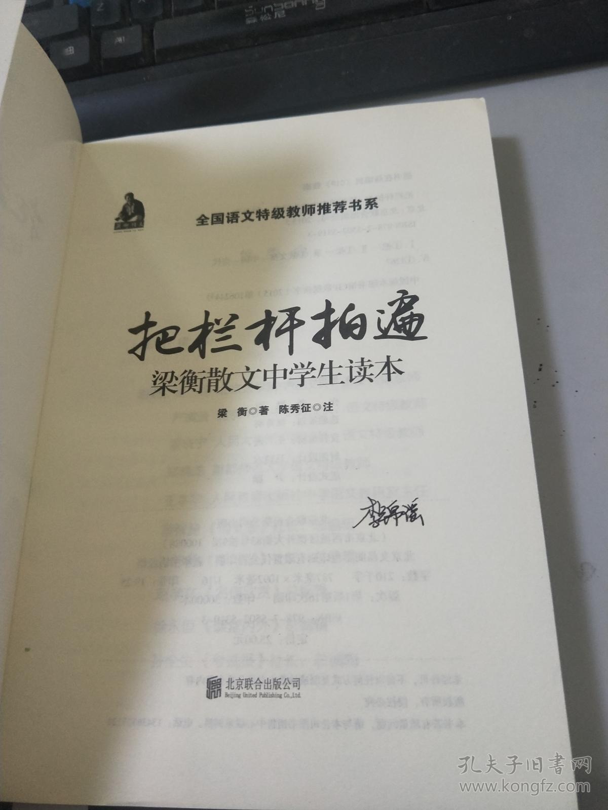 把栏杆拍遍:梁衡散文中学生读本g1397