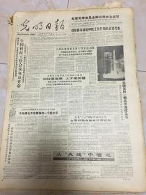 原版老报纸光明日报1988年3月9日