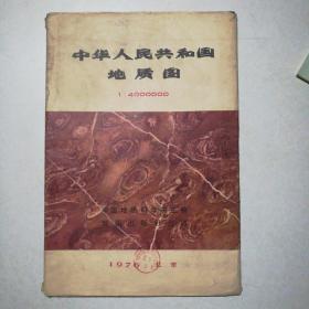 中华人民共和国地质图 1:4000000