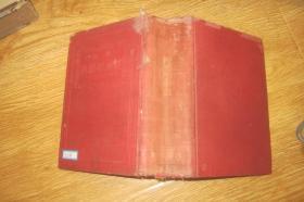 日文原版  经济学辞典 (昭和九年初版 )