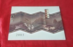 2003年版中国印花税票.中国的世界遗产【一】中华神韵 人类瑰宝