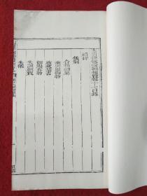 【官版】清刻本-白纸 《大清律例汇辑更览》卷十七礼律仪制(共2册)--大开本--字体工整--易读--整书考究