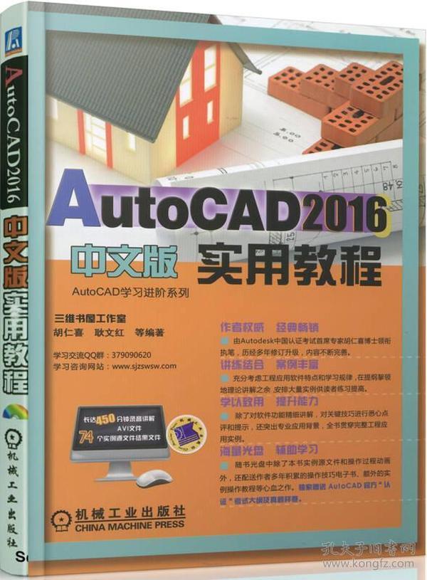 AutoCAD2016中文版实用教程.含盘