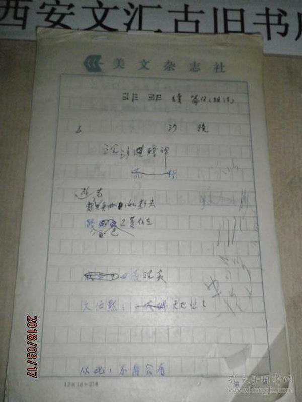 现代著名诗人沙陵手稿《非非续篇》23页(保真)