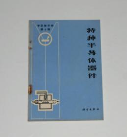 半导体手册第5编特种半导体器件 1970年1版1印