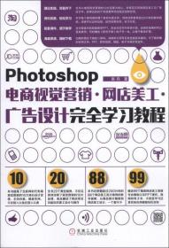 Photoshop电商视觉营销·网店美工·广告设计完全学习教程