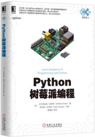 9787111550303Python树莓派编程