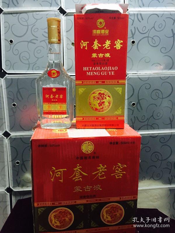 河套老窖酒(2011年)50度500毫升(包老保真)