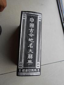 中国古今地名大辞典 公元一九三一年五月初版 公元一九三三年五月再版,小16开!精装本品相好