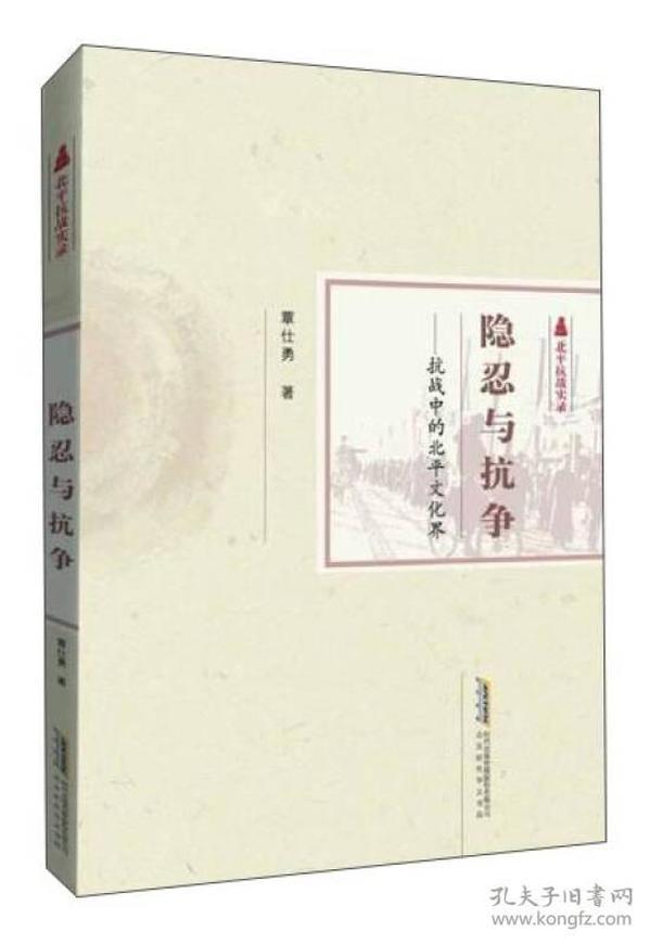 北京时代华文书局有限公司 隐忍与抗争——抗战中的北平文化界