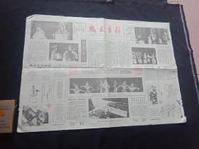 1983年战友京剧团演出专刊---战友京剧