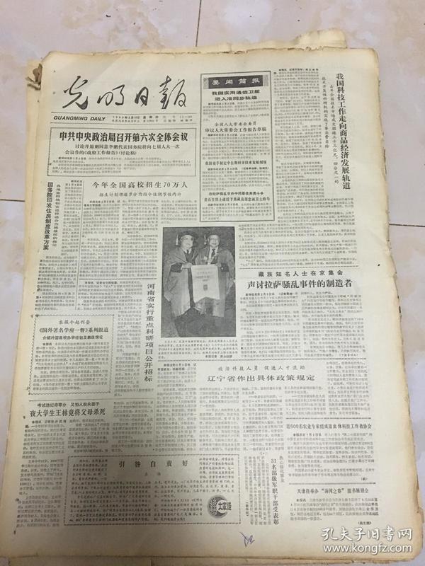 原版老报纸光明日报1988年3月10日