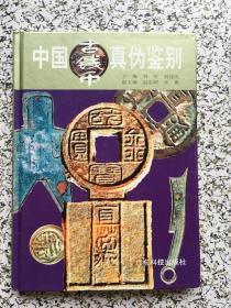 中国古钱币真伪鉴别