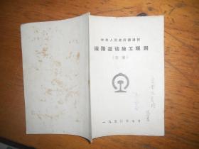 中央人民政府铁道部 铁路道渣施工规则  【草案】1950年7月