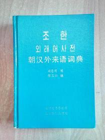 朝汉外来语词典(32开精装)