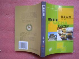 《普茶云游》32开全铜版纸彩印  图文并茂   茶文化书  定价46元