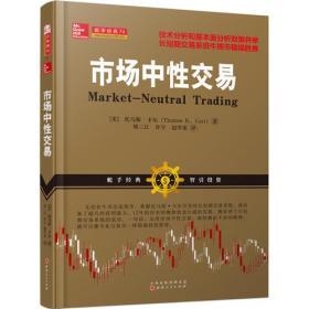 市場中性交易(以趨勢交易為生的作者托馬斯·卡爾,鄭三江、許寧、趙學雷譯,技術分析和基本面相結合的股票期貨交易策略書籍)