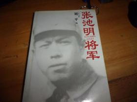 张池明将军----刘平签赠本