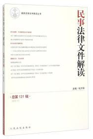 民事法律文件解读(2015.11 总第131辑)