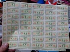 文革时期江苏省带毛主席语录的棉絮票  18大张每张40小张      新A2