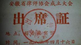 改革开放史料:1982安徽省律师协会成立大会出席证