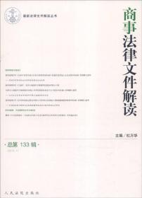 商事法律文件解读(2016.1,总第133辑)