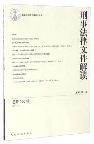 刑事法律文件解读(总第130辑 2016.4)