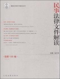 民事法律文件解读(2016.3 总第135辑)