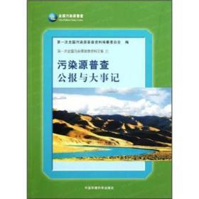 第一次全国污染源普查资料文集:污染源普查公报与大事记