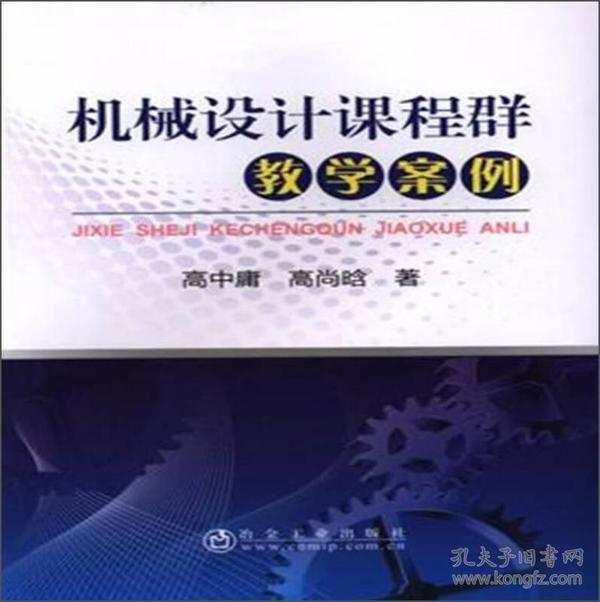 9787502473174机械设计课程  群教学案例