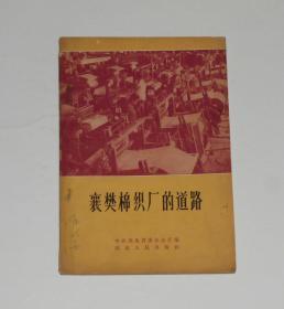 襄樊棉织厂的道路  1963年1版1印