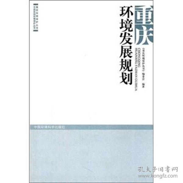 中国区域环境保护丛书:重庆环境发展规划