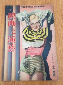 1934年日本发行电影画报《映画与演艺》大八开一册