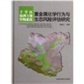 干旱区绿洲土壤作物系统重金属化学