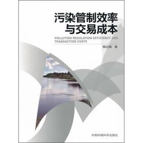 安徽省环境科学研究院基金文库:污染管制效率与交易成本