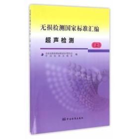 無損檢測國家標準匯編  超聲檢測(上)