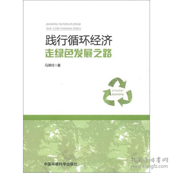 践行循环经济 走绿色发展之路